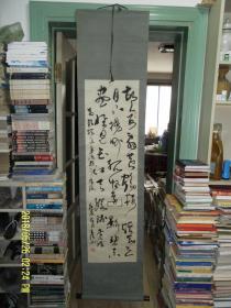 书法立轴:草书李白诗   长117 宽32  厘米  画芯尺寸   题款印章自鉴