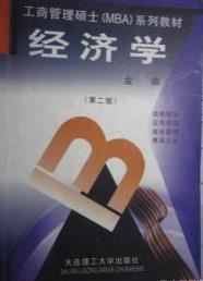 经济学:第二版