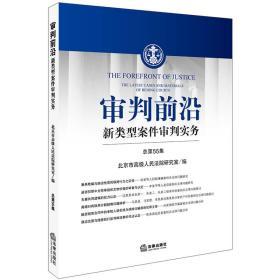 审判前沿:新类型案件审判实务(总第55集)
