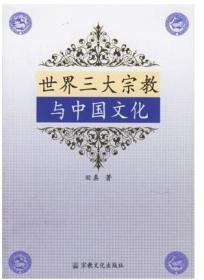 世界三大宗教与中国文化 田真  著 宗教文化出版社 9787801233929