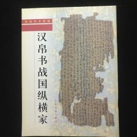 简牍帛书粹  编-汉帛书战国纵横家(一版一印仅印5千)保证正版