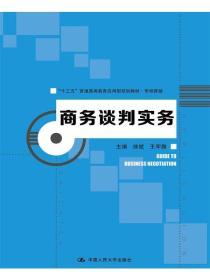 """商务谈判实务(""""十三五""""普通高等教育应用型规划教材·市场营销)"""