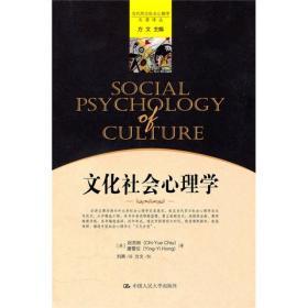 文化社会心理学(品相近新,有少许笔记)