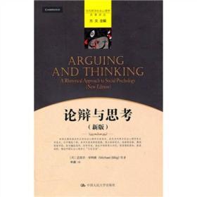 当代西方社会心理学名著译丛:论辩与思考中国人大毕利希9787300130101