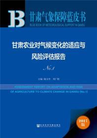 甘肃气象保障蓝皮书:甘肃农业对气候变化的适应与风险评估报告 (NO.1)