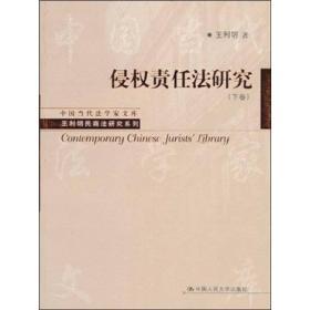 中国当代法学家文库:侵权责任法研究[ 下卷]