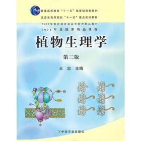 植物生理学(二版)(高)(十一五)