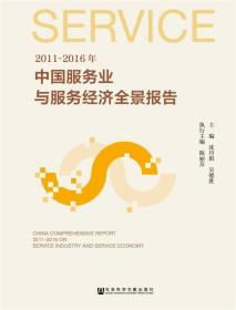 2011~2016年中国服务业与服务经济全景报告