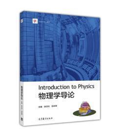 物理学导论