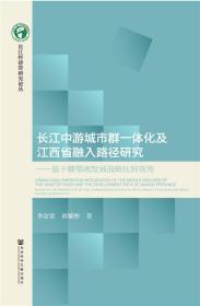 长江中游城市群一体化及江西省融入路径研究