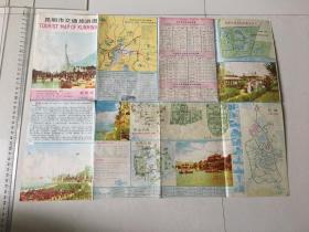 昆明市交通旅游图1992年