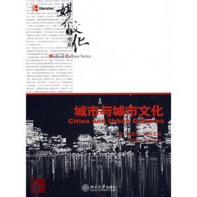 城市与城市文化