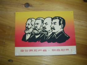 全世界无产者,联合起来!(文革宣传画片,马恩列斯头像和文字稍有凸起)