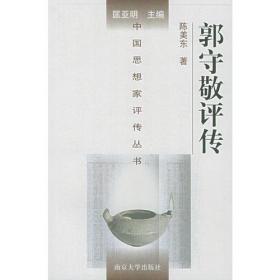 郭守敬评传(精装)  南京大学出版社 陈美东 9787305038389