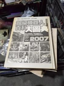超级机器人百科大图典2007