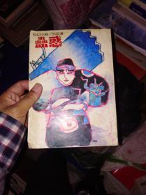1979年版本------远景版卫斯理 (倪匡) --- 虫惑