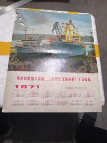1971年年历画 伟大领袖毛主席视察江南造船厂15周年 33-41厘米