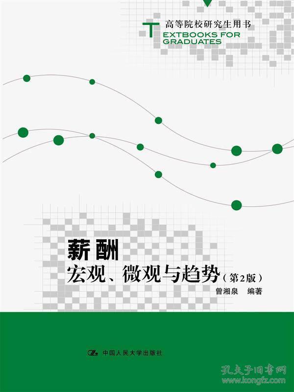 高等院校研究生用书:薪酬:宏观、微观与趋势(第2版)(高等院校研究生用书)