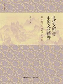 礼乐文明与中国文化精神:彭林教授东南大学讲演录