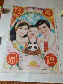 2开年画宣传画  幸福家庭
