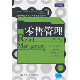 送书签zi-9787300130934-零售管理(第11版)