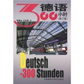 德语300小时