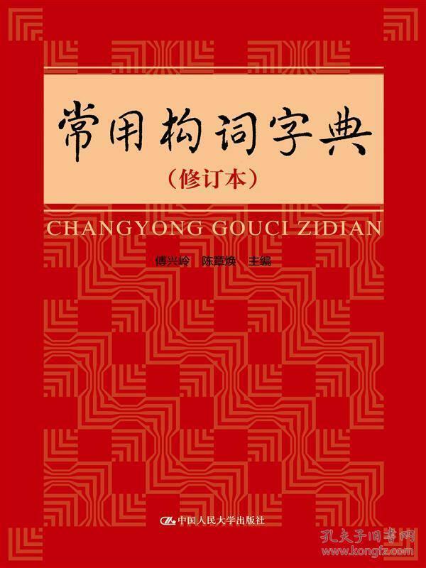 常用构词字典(修订版)