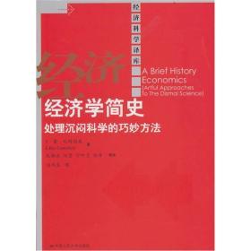 经济学简史:经济科学译库
