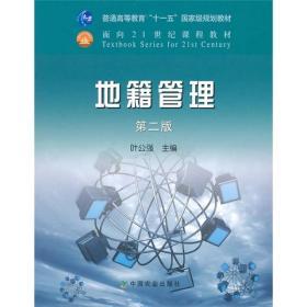 地籍管理(第2版)/普通高等教育十一五国家级规划教材