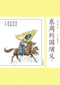 东周列国演义-中国古典小说-下-18-少年版