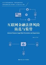 【二手包邮】互联网金融法律风险防范与监管(中关村互联网金融研