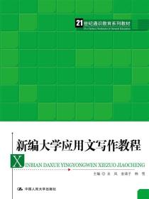 新编大学应用文写作教程(21世纪通识教育系列教材)