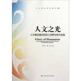 人文之光——人文奥运理念的深入诠释与伟大实践(人文奥运研究报告2008)