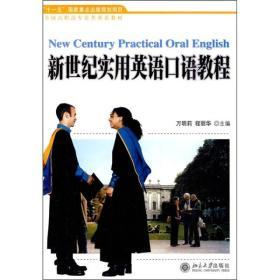 全国高职高专公共英语教材:新世纪实用英语口语教程