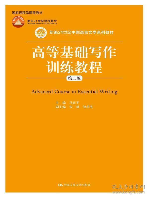 高等基础写作训练教程 第2版