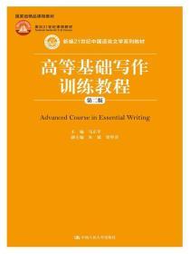 新编21世纪中国语言文学系列教材:高等基础写作训练教程(第二版)
