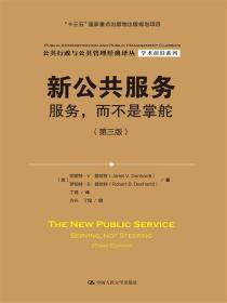 """新公共服务:服务,而不是掌舵(第三版)(公共行政与公共管理经典译丛·学术前沿系列;""""十三五""""国家"""