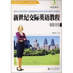 新世纪交际英语教程:3:学生用书