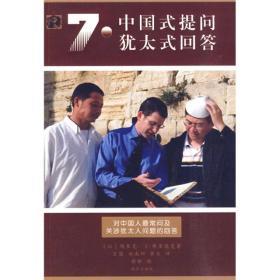 7个中国式提问7个犹太式回答