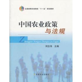 中国农业政策与法规