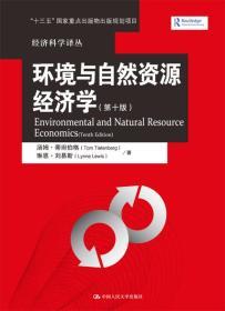 环境与自然资源经济学(第十版)