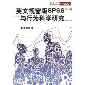 社会科学研究方法丛书—英文视窗版SPSS与行为科学研究(第三版)