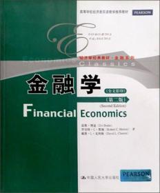 高等学校经济类双语教学推荐教材·经济学经典教材·金融系列:金融学(第2版)(全文影印)