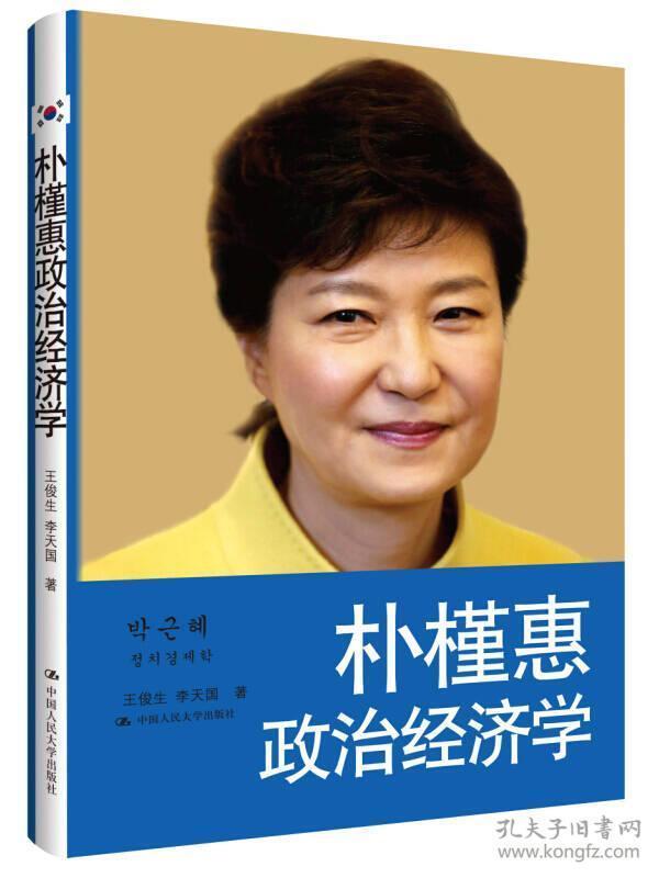 朴槿惠政治经济学