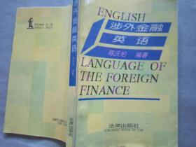 涉外金融英语