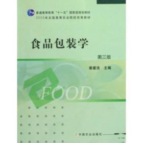 食品包装学第三3版章建浩中国农业出版社9787109137455