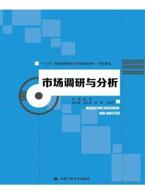 """市场调研与分析(""""十三五""""普通高等教育应用型规划教材·市场营销)"""