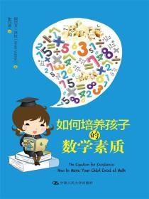 如何培养孩子的数学素质