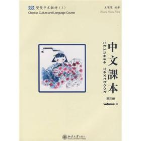 双双中文教材(3)—中文课本(第三册)(含课本、练习册和CD-ROM一张)(繁体版)