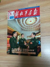 解放军画报2014.3下  十二届全国人大会议